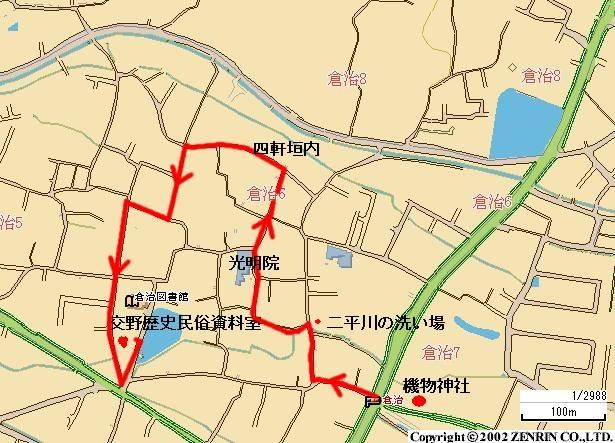 ... )~倉治歴史民俗資料室まで